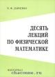 Десять лекций по физической математике